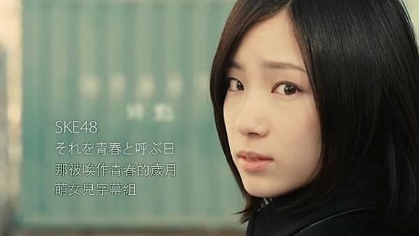 [萌女兒字幕組]SKE48 - それを青春と呼ぶ日.mp4_20130130_200534.543