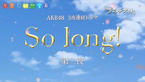 【东京不够热】So Long ep02 中日双语字幕.mp4_20130213_201455.025