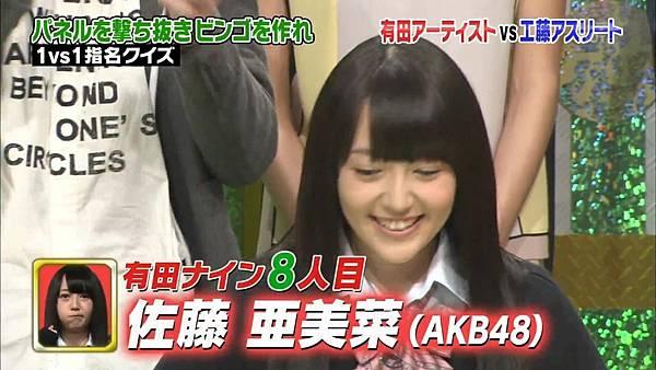 AKB48 佐藤亜美菜 くりぃむクイズ ミラクル9 2時間SP 2013-02-27.mp4_20130228_164340.608