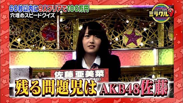 AKB48 佐藤亜美菜 くりぃむクイズ ミラクル9 2時間SP 2013-02-27.mp4_20130228_164522.087