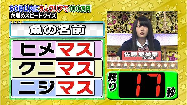 AKB48 佐藤亜美菜 くりぃむクイズ ミラクル9 2時間SP 2013-02-27.mp4_20130228_164628.919