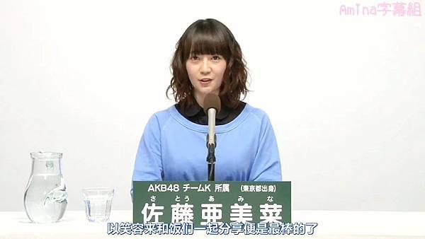 [Amina字幕組]AKB48 チームK所属 佐藤亜美菜 (Amina   Sato).mp4_20130505_130534.822