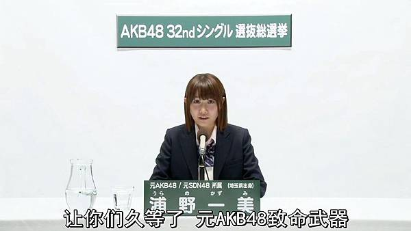 『孤独跑者字幕组』元AKB48元SDN48所属 浦野一美 總選舉政見.mp4_20130505_131229.255