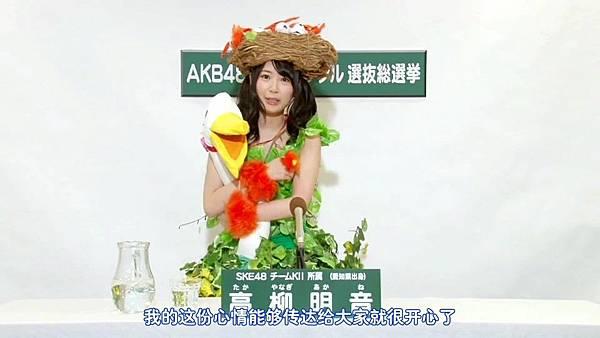 [Get Churi字幕组]SKE48 チームKⅡ所属 高柳明音 總選舉政見.mp4_20130505_130714.554