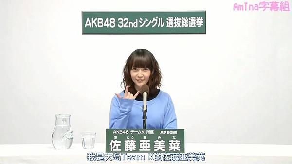 [Amina字幕組]AKB48 チームK所属 佐藤亜美菜 (Amina   Sato).mp4_20130505_130600.859