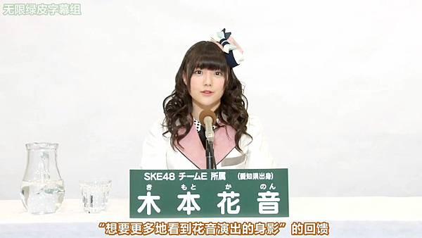 【无限绿皮】第五回選拔總選舉 政見 SKE48 チームE所属 木本花音.mp4_20130505_131448.423
