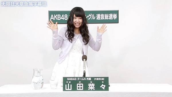 【无限狂犬章鱼嘴字幕组】NMB48 チームN所属 山田菜々 (Nana Yamada).mp4_20130505_131409.984