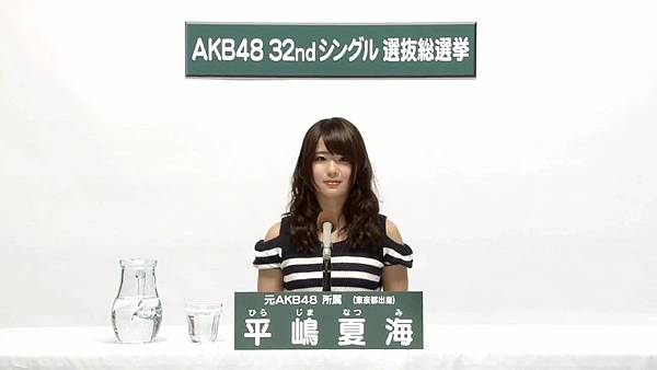 元AKB48所属 平嶋夏海 (Natsumi Hirajima).mp4_20130505_131151.487