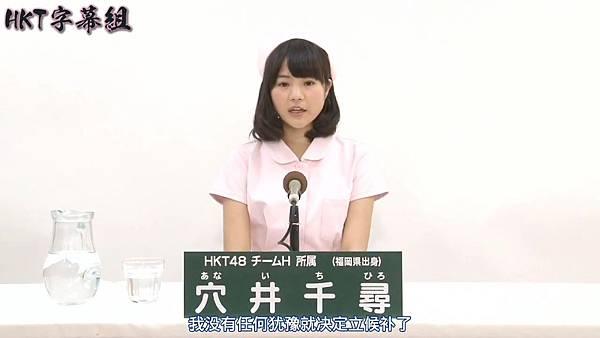 [HKT字幕组]AKB48 32ndシングル 選抜総選挙 アピールコメント HKT48 TeamH.mp4_20130505_143138.487