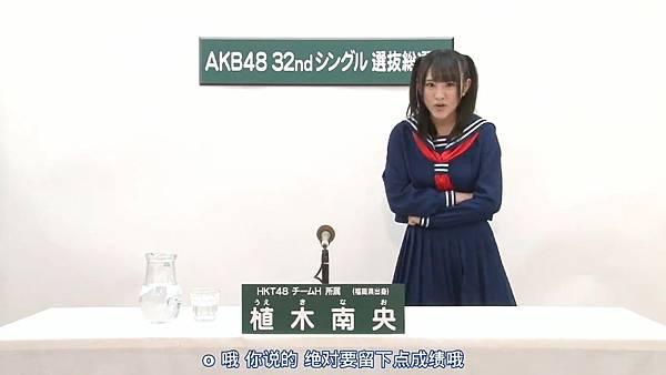 [HKT字幕组]AKB48 32ndシングル 選抜総選挙 アピールコメント HKT48 TeamH.mp4_20130505_143154.882