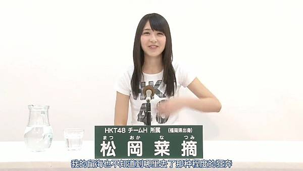 [HKT字幕组]AKB48 32ndシングル 選抜総選挙 アピールコメント HKT48 TeamH.mp4_20130505_143232.775