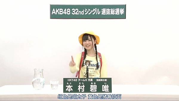 [HKT字幕组]AKB48 32ndシングル 選抜総選挙 アピールコメント HKT48 TeamH.mp4_20130505_143318.327