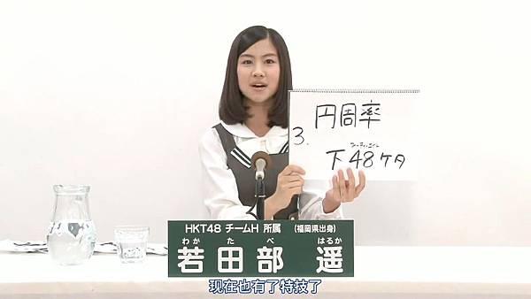 [HKT字幕组]AKB48 32ndシングル 選抜総選挙 アピールコメント HKT48 TeamH.mp4_20130505_143358.044