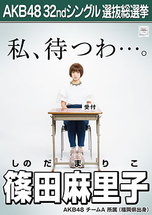 A11_shinoda_mariko