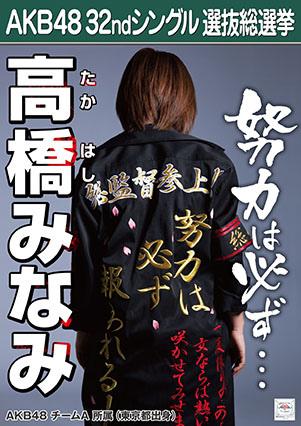A13_takahashi_minami