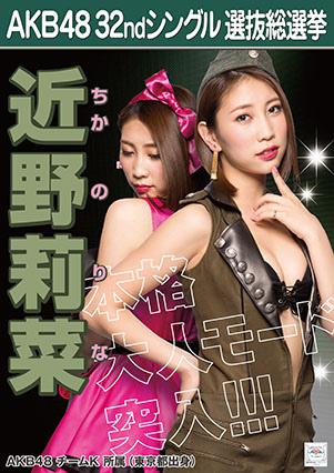 K12_chikano_rina