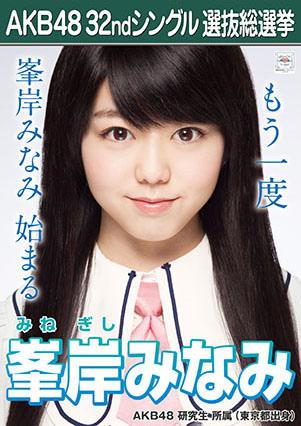 kenkyu19_minegishi_minami