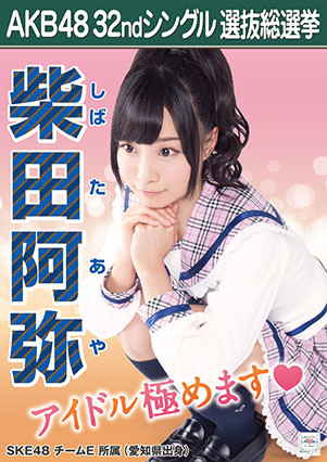 E10_shibata_aya