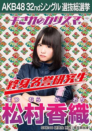 ske_ken12_matsumura_kaori_01