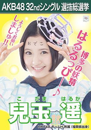 H5_kodama_haruka