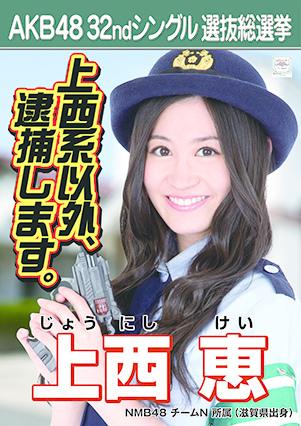 N6_jonishi_kei