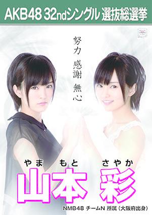N10_yamamoto_sayaka