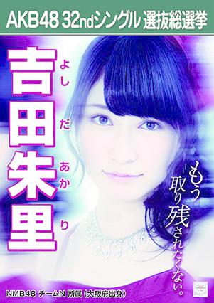 N11_yoshida_akari