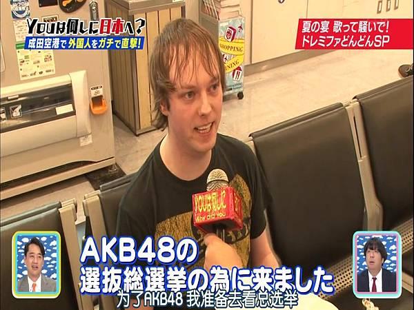 [AKB⑨课]140825 YOUは何しに日本へ.mp4_20140907_212111.557