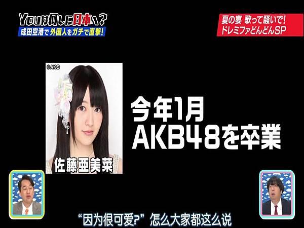 [AKB⑨课]140825 YOUは何しに日本へ.mp4_20140907_212537.055