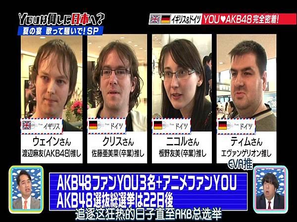 [AKB⑨课]140825 YOUは何しに日本へ.mp4_20140907_212629.237