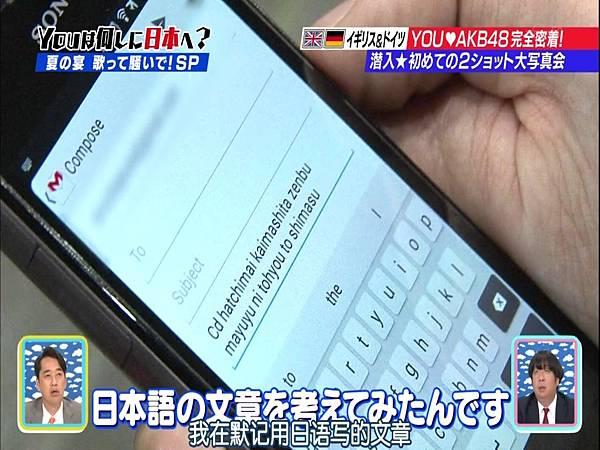[AKB⑨课]140825 YOUは何しに日本へ.mp4_20140907_213047.824