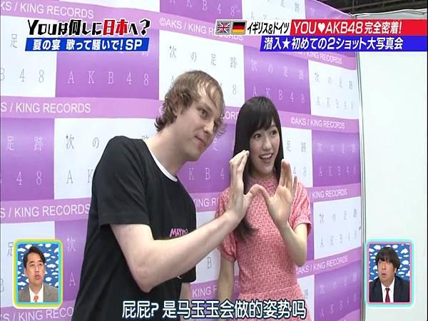 [AKB⑨课]140825 YOUは何しに日本へ.mp4_20140907_213034.627