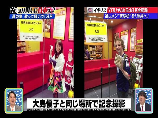 [AKB⑨课]140825 YOUは何しに日本へ.mp4_20140907_213227.727