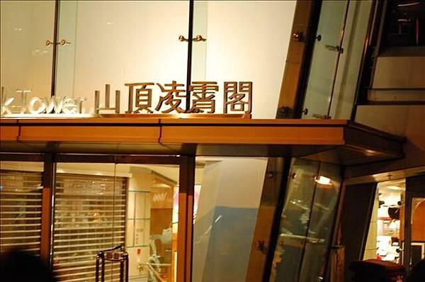 2007.8.3 坐巴士到太平山看夜景 084