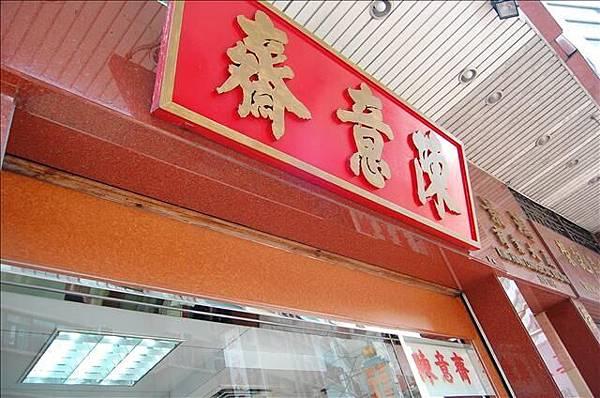 2007.8.5 上環陳意齋 007