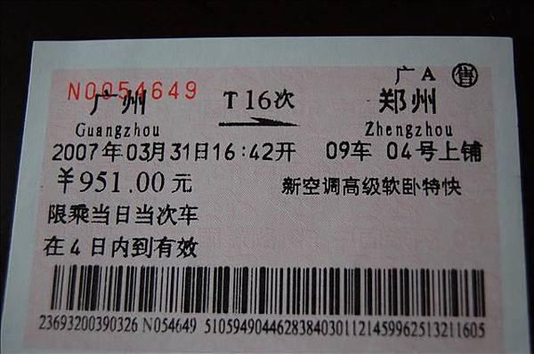 2007.3.30-4.8大陸之旅 050