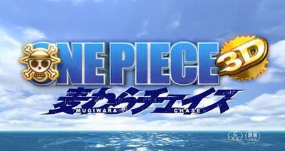 onepiece3d-00.jpg
