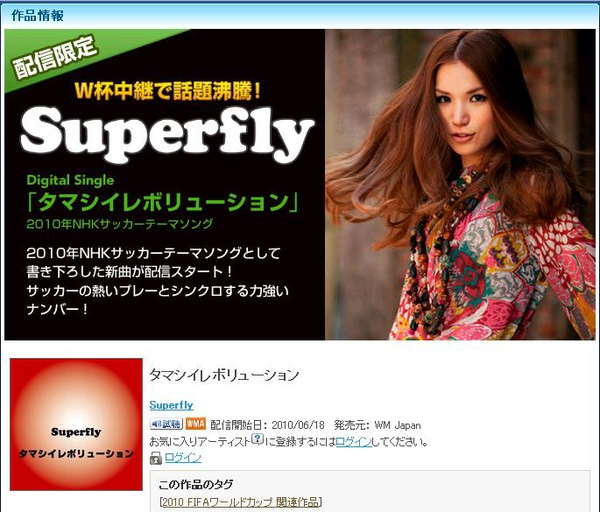 superfly-tamashii reboryusyonn.JPG