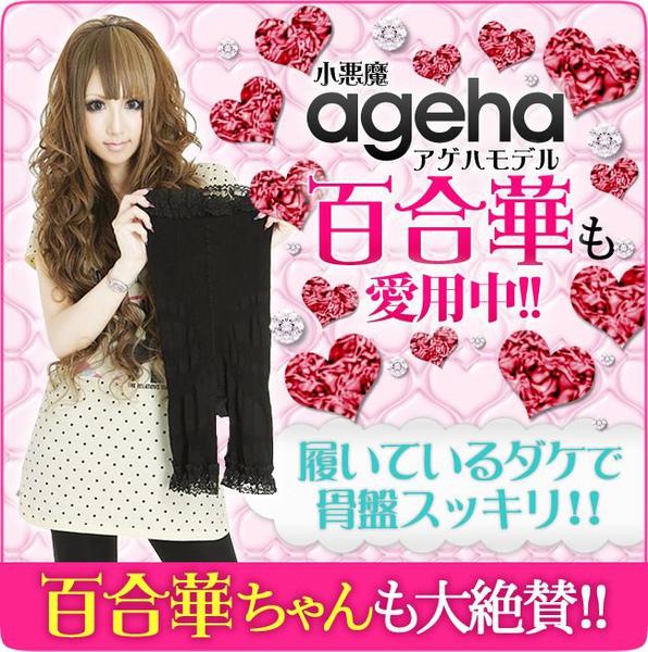 ageha-夜間骨盤調整束褲jp-2.jpg