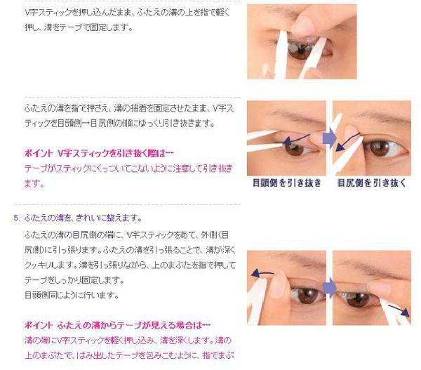DUP 大眼妹雙眼皮~改版新上市~120枚 強力版-5.jpg