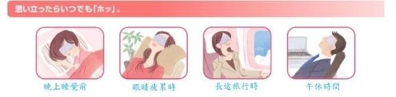 【日本花王】蒸氣溫感眼罩(洋甘菊香味5片裝)-2.jpg