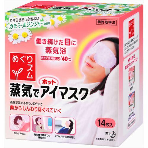 【日本花王】蒸氣溫感眼罩(洋甘菊香味14片裝)-1.jpg