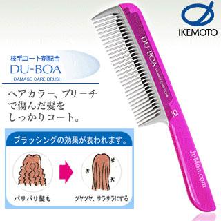 IKEMOTO池本‧DU-BOA毛躁柔順直髮保濕梳子(桃紅)-1
