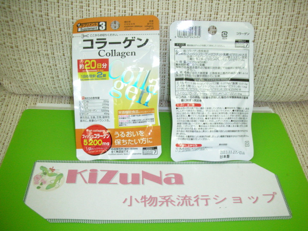 日本製 COLLAGEN 膠原錠-1.JPG