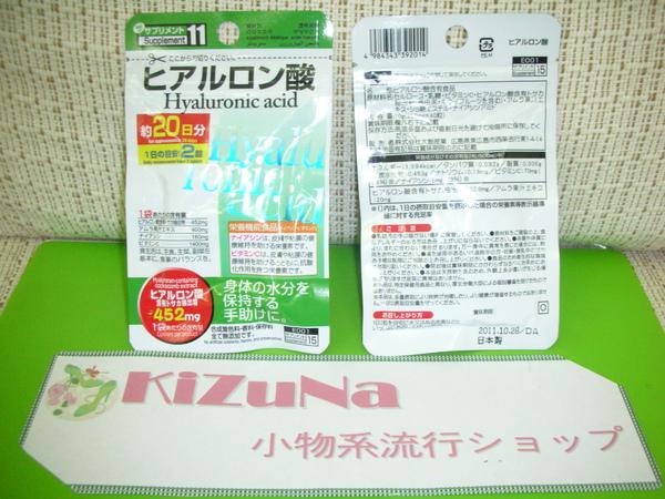 日本製 Hyaluronic acid 玻尿酸錠-1.JPG