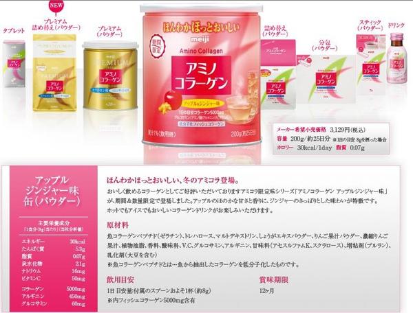 明智胺基酸膠原飲品 蘋果&薑 限量新組合-05.jpg