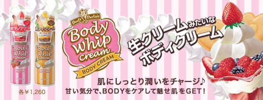 B&C 新上市 Body Whip cream 鮮奶油身體乳-6.jpg