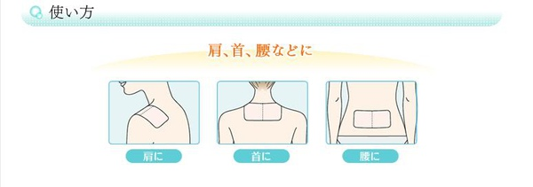 【日本花王】蒸氣溫感肩膀貼布(無16片裝)-08.jpg