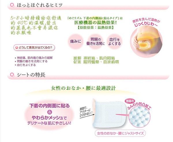 【日本花王】蒸氣溫感小腹貼布-4.jpg