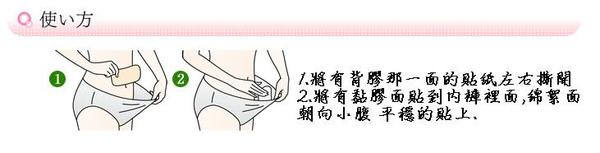 【日本花王】蒸氣溫感小腹貼布-5.jpg